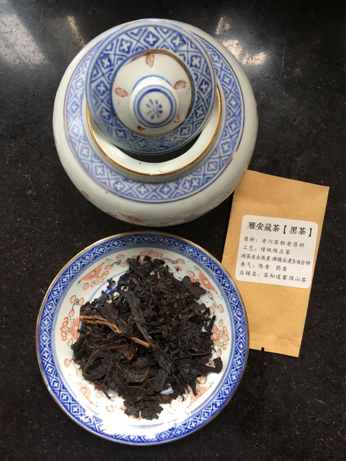Yǎ Ān Cáng Chá 【Hēi Chá】雅安藏茶【黑茶】Ya'an Tibetan Black Tea