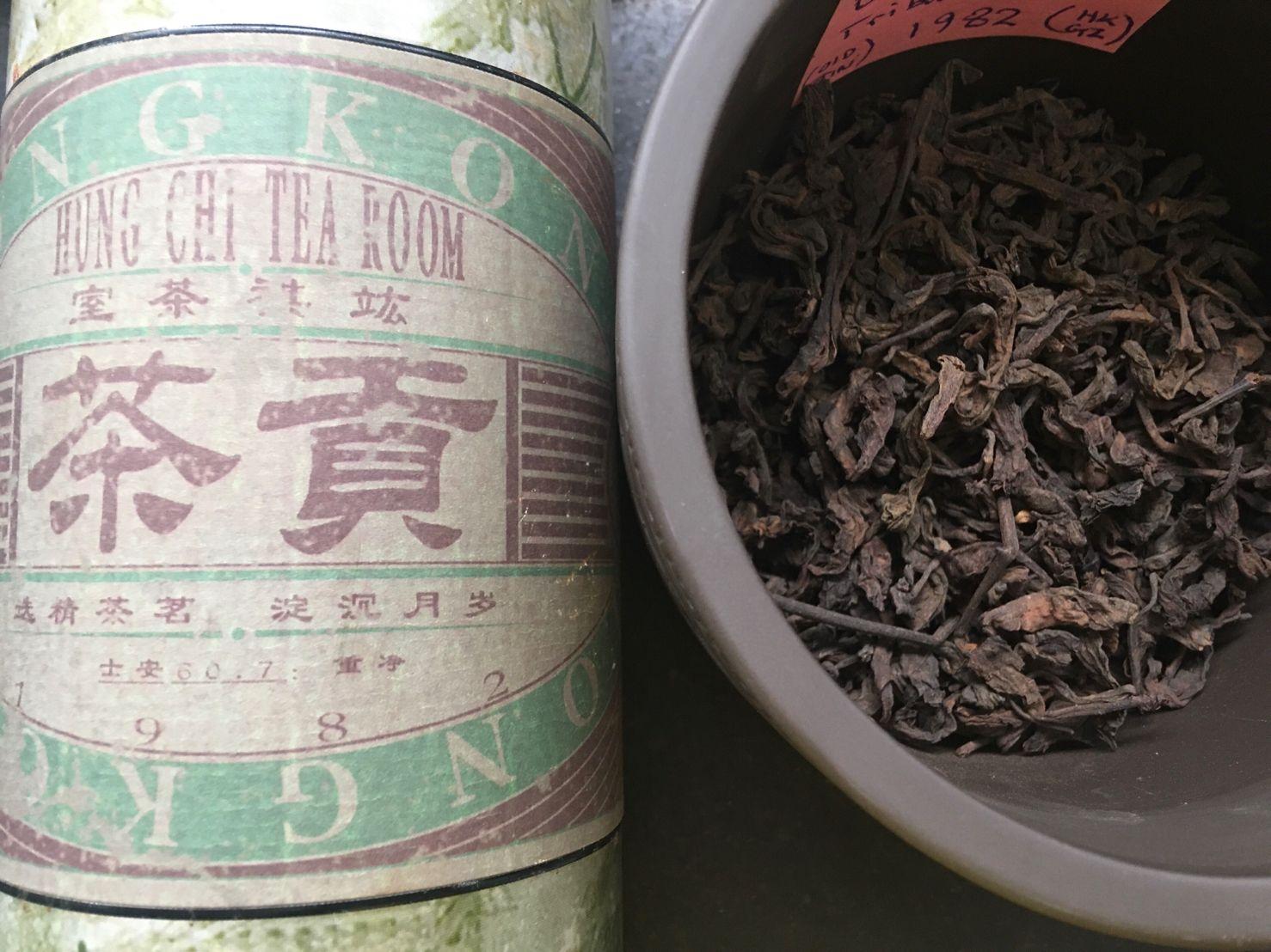 Hóng Chí Chá Shì, Jīng Pǐn Pǔ Ěr Chá Gòng, 竑祺茶室, 精品普洱, 茶貢, Hung Chi Tea Room, Boutique Pu'er Tribute Tea