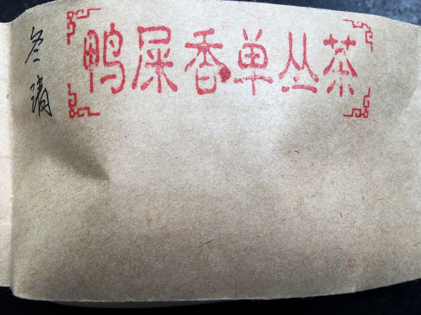 Yǒu Jī Yā Shǐ Xiāng Fèng Huáng Dān Cóng Chá, 凤凰单丛茶, Organic Duck Shit Fragrance Feng Huang Dancong Tea