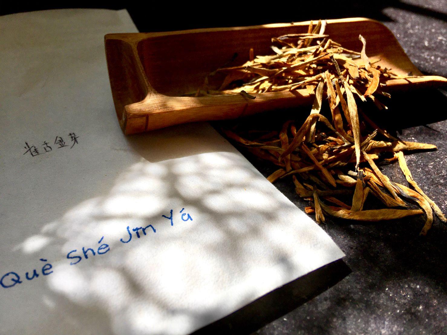 """Què Shì Jīn Yá Diān Hóng Chá, 雀古金芽滇红茶, """"Golden Bud of Sparrow"""" Yunnan Pure Gold Black Tea"""